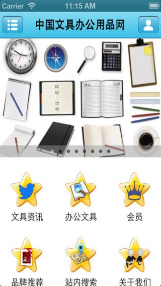 中国文具办公用品网