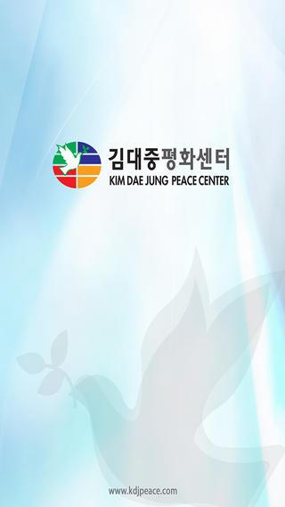 김대중 평화센터