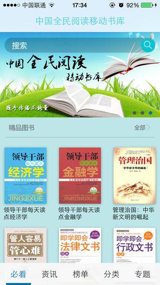 中国全民阅读移动书库