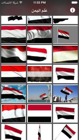 Yemen Flag Wallpapers - خلفيات عَلَم اليمن
