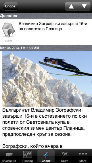 Bulgaria News, България iPhone Screenshot 2