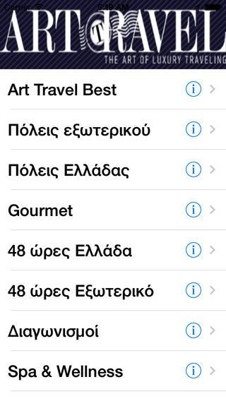 ArtTravel.gr
