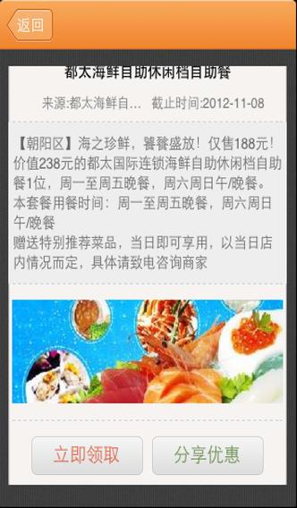 中国餐饮客户端