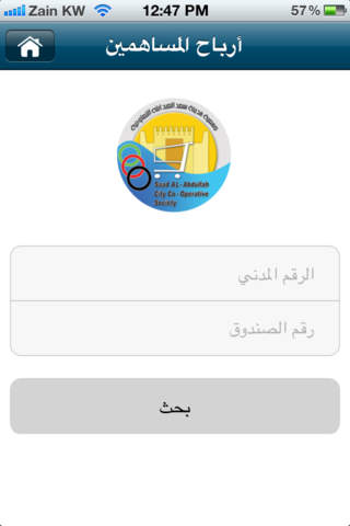 جمعية سعد