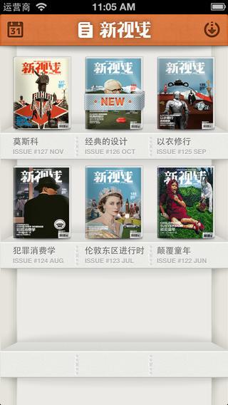 【免費生活App】新视线 The Outlook Magazine-APP點子