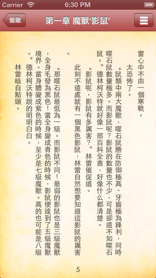 全職天下 第六冊(繁/简)