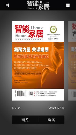 杂志《智能家居》
