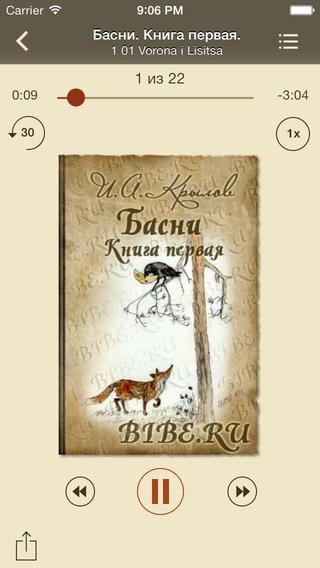 Басни Крылова. Аудиокниги Bibe.ru