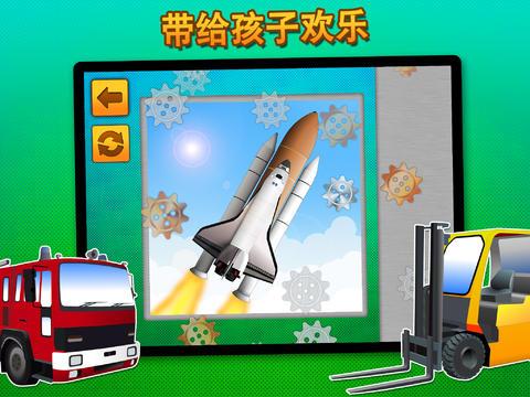 玩免費遊戲APP|下載Kid'n'Play Vehicle Puzzles - 孩子们的益智游戏,包含小汽车、卡车、急诊车、运输车及工程车辆 app不用錢|硬是要APP