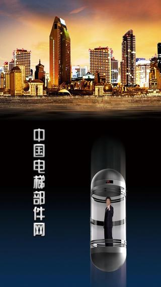 中国电梯部件网