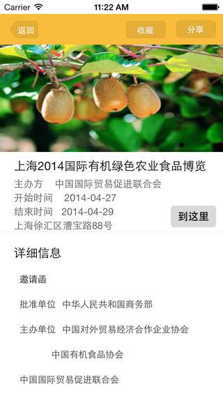 江苏农产品