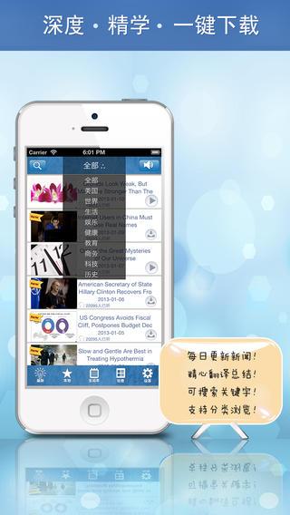 玩免費教育APP|下載VOA慢速英语Pro(官方) app不用錢|硬是要APP