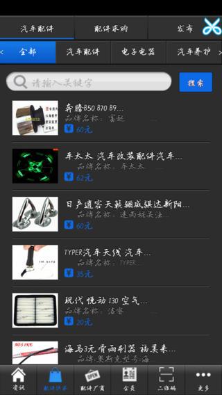 中国汽车配件门户网