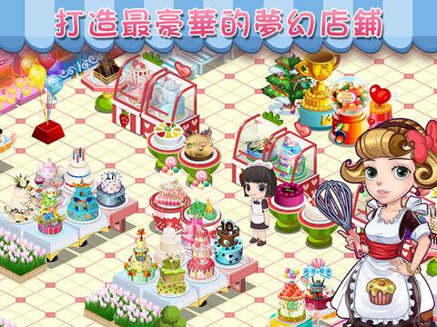 玩免費遊戲APP|下載甜蜜蛋糕店 app不用錢|硬是要APP