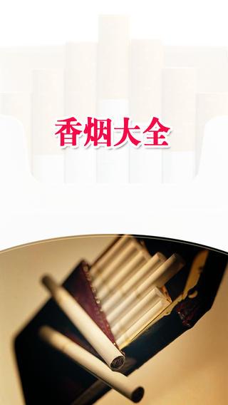 香烟百科知识大全离线收藏版HD