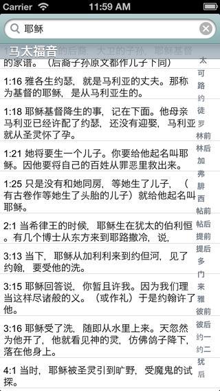 圣经(中文)