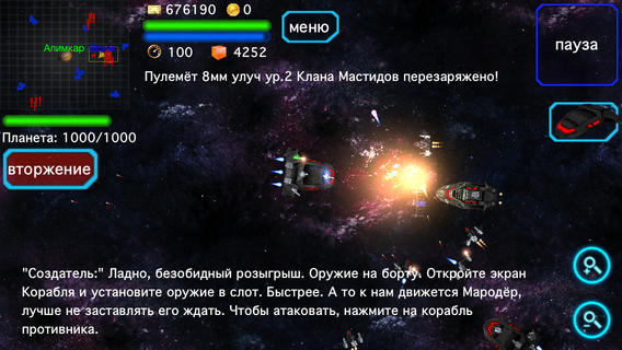 Космическая История: Альянс