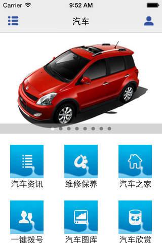 汽车客户端 screenshot 2