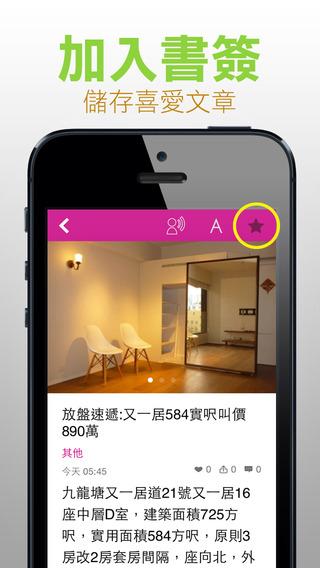 信報 Express|玩個人化App免費|玩APPs