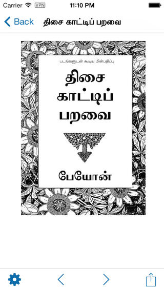 Free Tamil Ebooks - FTE - CC licenced Tamil eBooks