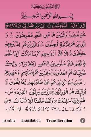 QuranPara18