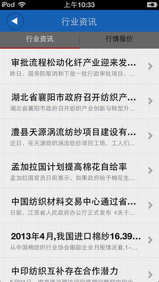 掌上中国坯布网