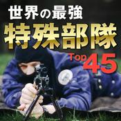 最強特殊部隊Top45 icon