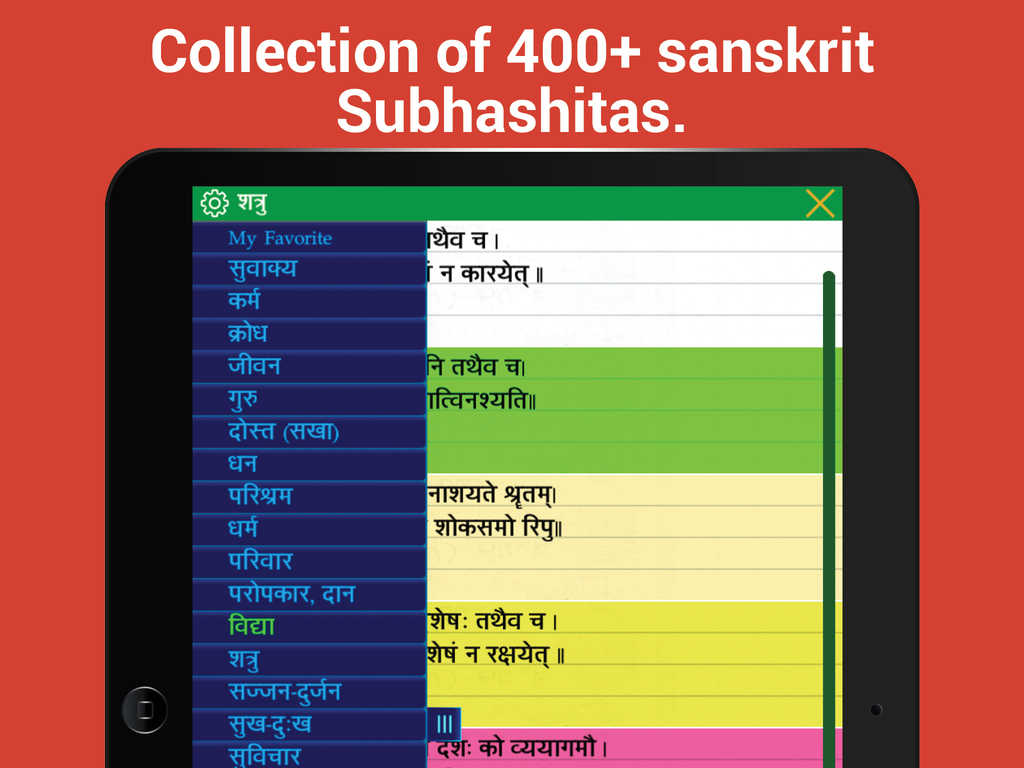 App Shopper Subhashit Sanskrit Quotes With Meaning In Hindi And