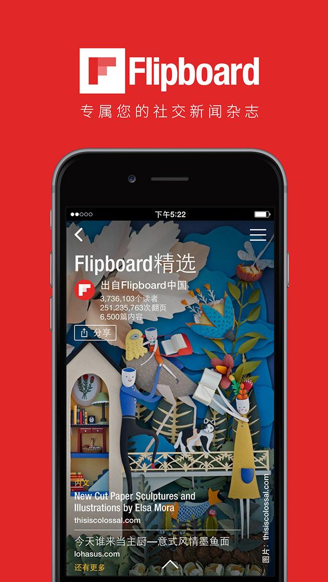 【社交杂志鼻祖】Flipboard 中文版