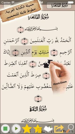 Quran Tafsir تفسير القرآن - Ibn Katheer ابن كثير Tabari الطبري Al-Moyasar الميسر Al-Baghwi البغوي As