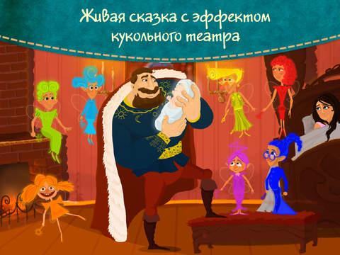 Спящая красавица - сказки игры для детей