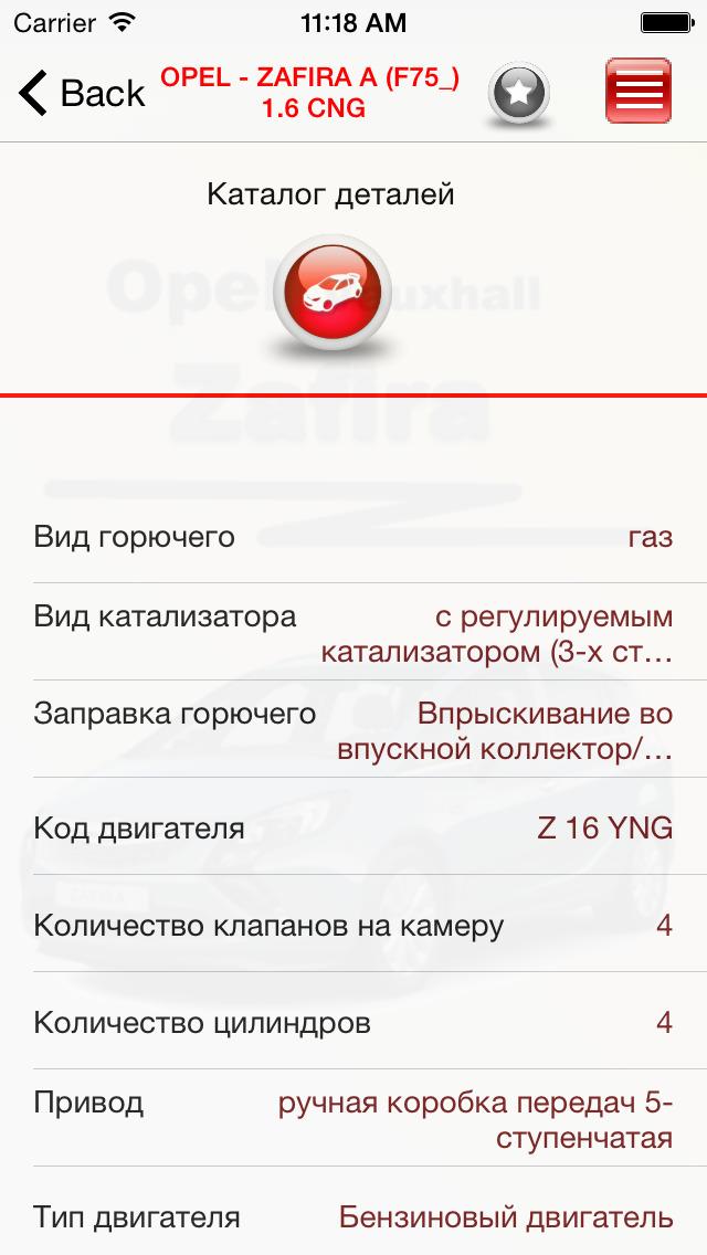 Opel Zafira Colombia Запчасти Opel Zafira App Store