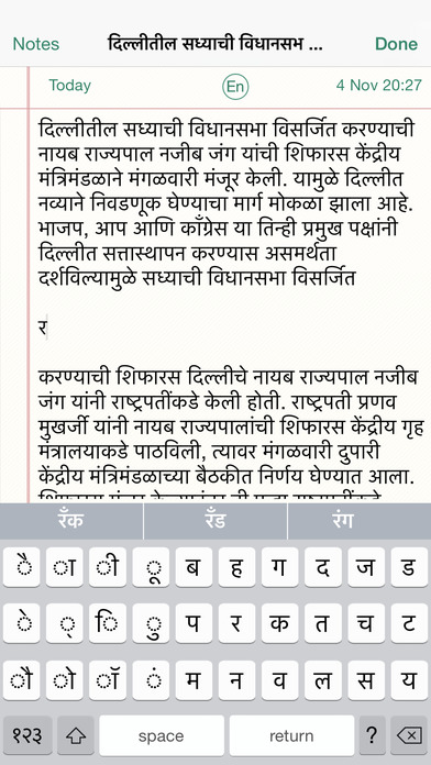 Screenshots of Marathi Note Writer - Faster Marathi Typing for iPhone