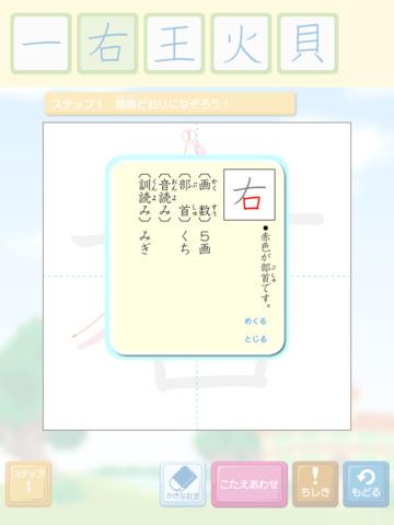 無料教育AppのSoragaki|記事Game