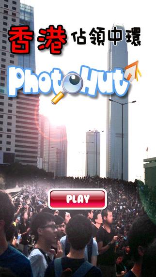 HK PhotoHut 2014