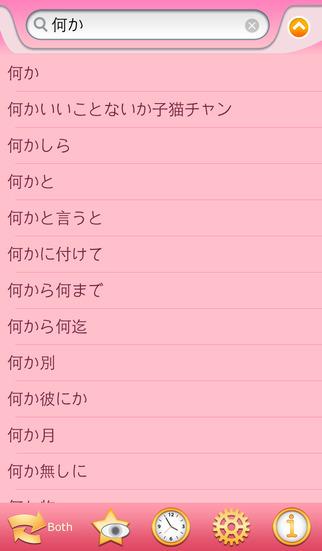 English Japanese Dictionary Free