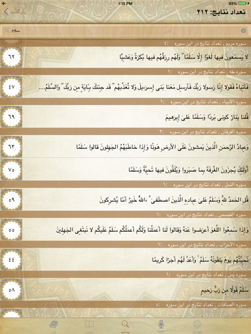 MYQuran HD