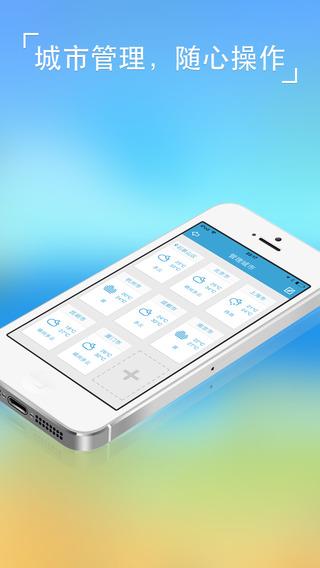 玩免費天氣APP 下載天气- PM2.5 天气 气象 指数 预报 气温 24小时趋势图 app不用錢 硬是要APP