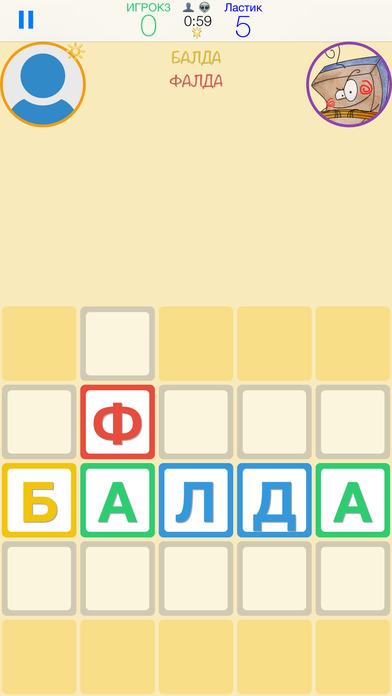 Скриншот БАЛДА профессионал: игра в слова с друзьями