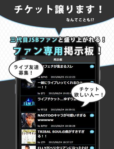 無料娱乐AppのJ-POPニュース for 三代目J Soul Brothers from EXILE TRIBE|記事Game