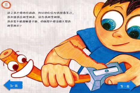 一枝桔色的铅笔:儿童益智童话故事