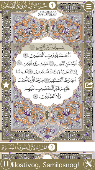 Holy Quran with Bosnian Audio Translation Offline