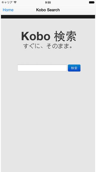 Kobo 書籍検索