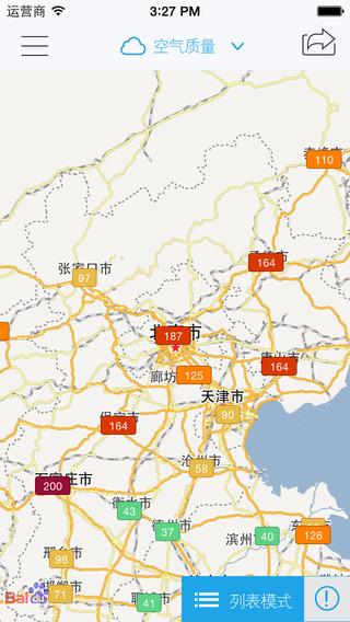 【免費天氣App】污染地图-APP點子