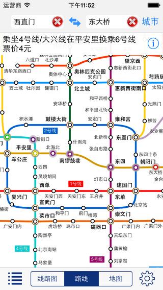 全国地铁线路查询系统