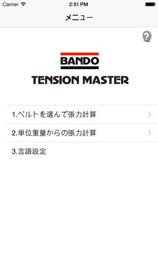 TENSION MASTER 2