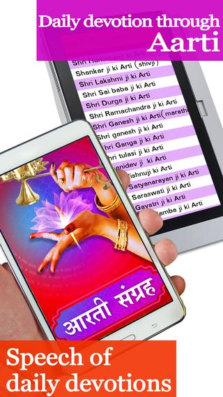 Aarti Sangrah collection of popular Aartis of hindu gods and goddesses