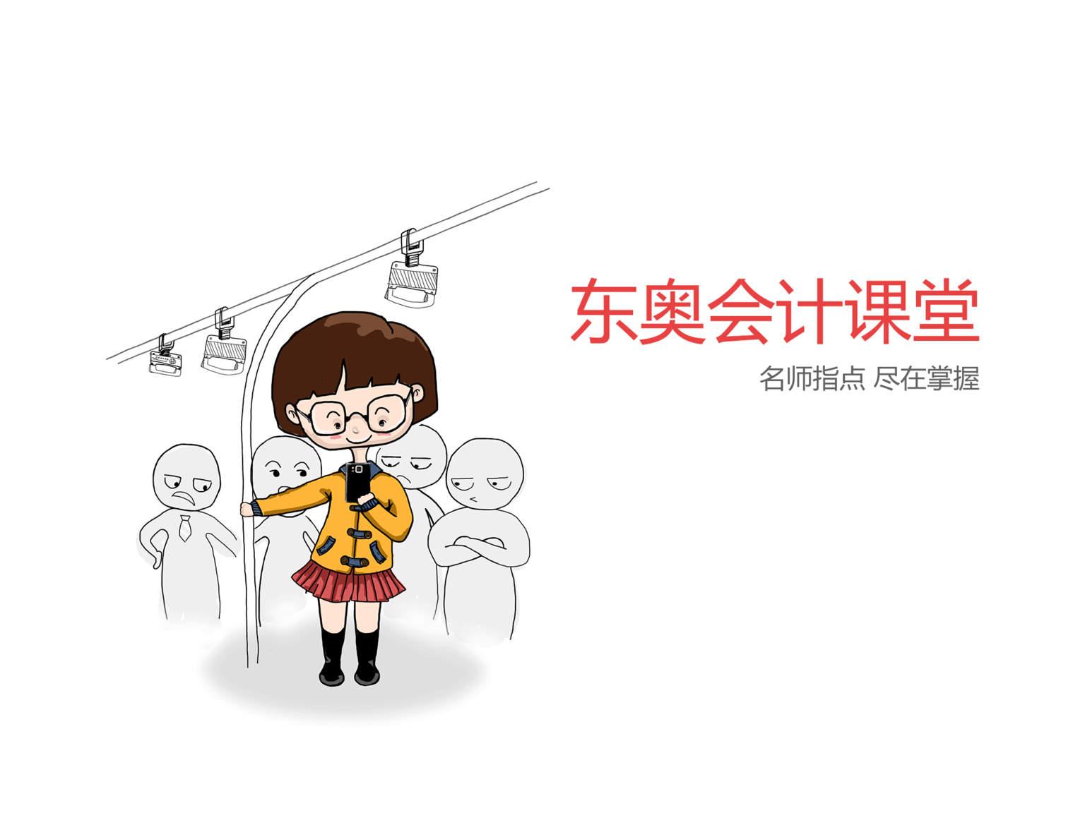东奥会计课堂hd