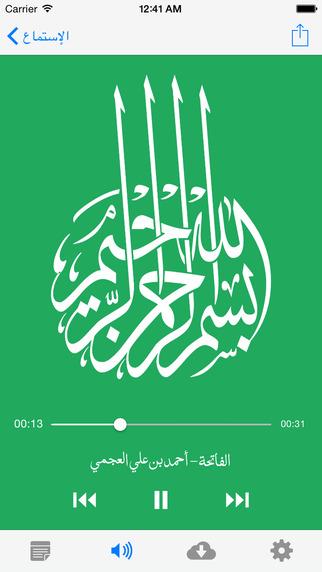 تحميل تطبيق القرآن الكريم بصوت 70 قارئ