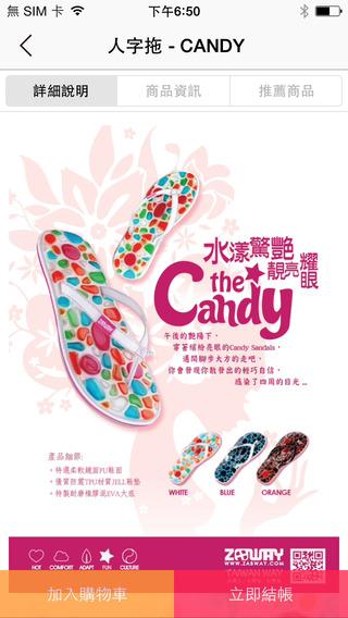 ZABWAY台灣味樂遊時尚拖鞋